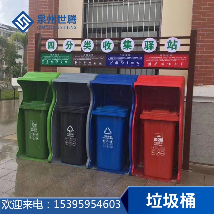 龙岩长汀  新品四分类垃圾桶240L干湿垃圾桶果皮箱小区市政