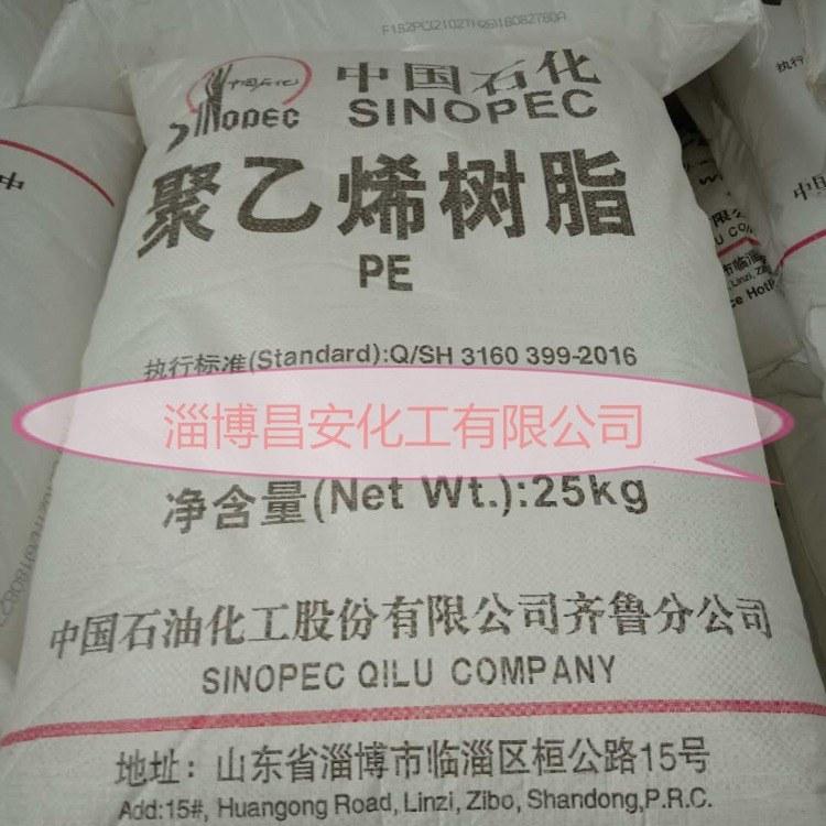 PE塑料颗粒齐鲁石化LDPE低密度 聚乙烯树脂 齐鲁石化 珍珠棉原料