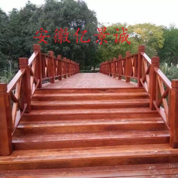 安徽亿景诚 木桥 防腐木木桥