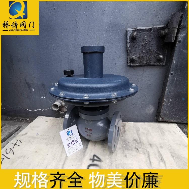 【桥诗阀门】 氮气减压阀    价格美丽全国热销专业品质欢迎洽谈厂价供应
