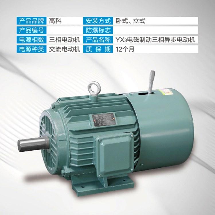 江苏高科 电磁制动电机 厂家直销 YEJ2-80M2-6 0.55kw 电磁制动三相异步电动机
