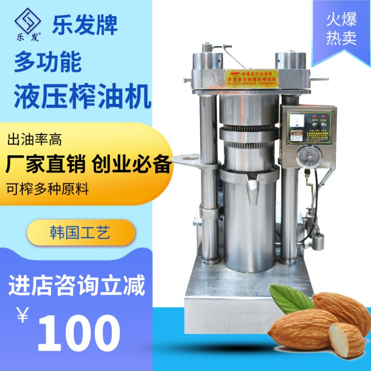 清远乐发17斤小型全自动液压榨油机 挣钱小机器 盈利高 出油快 芝麻香油榨油机