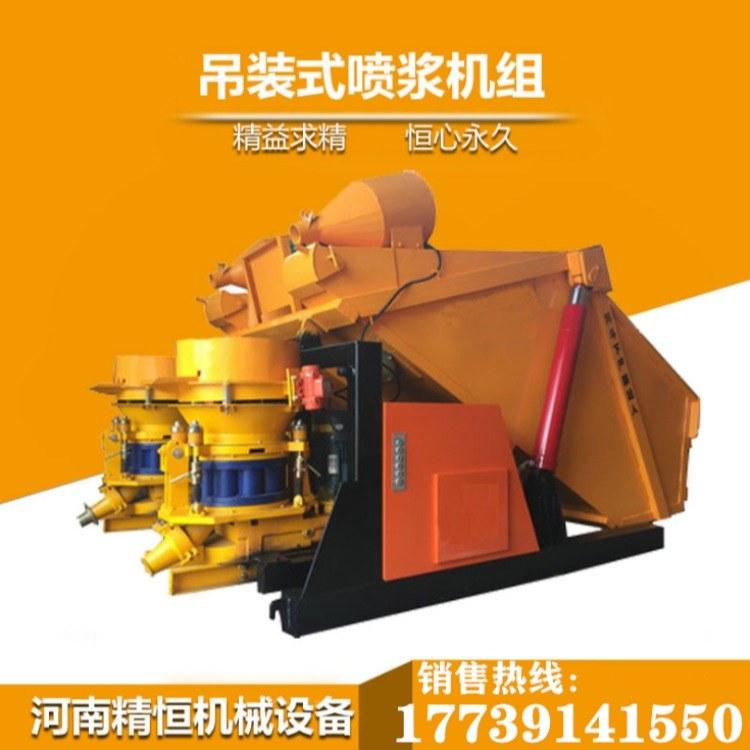 矿用喷浆机组 混凝土喷浆湿喷机组量大从优