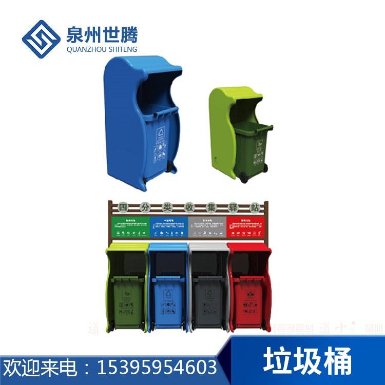泉州晋江  新品四分类垃圾桶  240L干湿垃圾桶  小区市政果皮箱