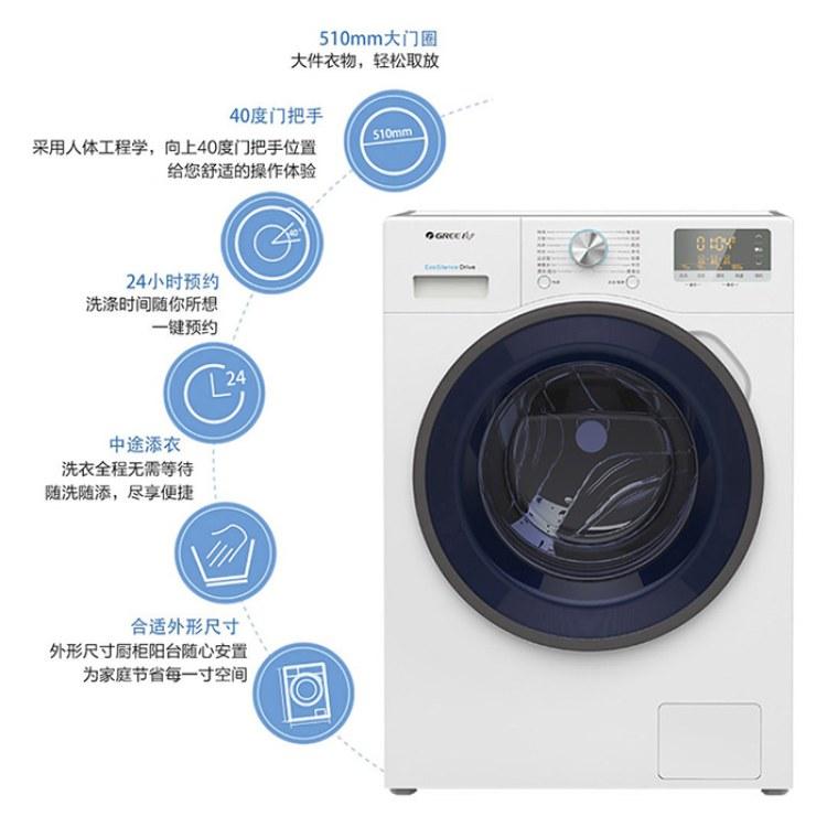 格力净静变频滚筒全自动洗衣机XQG80-B1401Ac1顶白色1级静音 滚筒洗衣机--