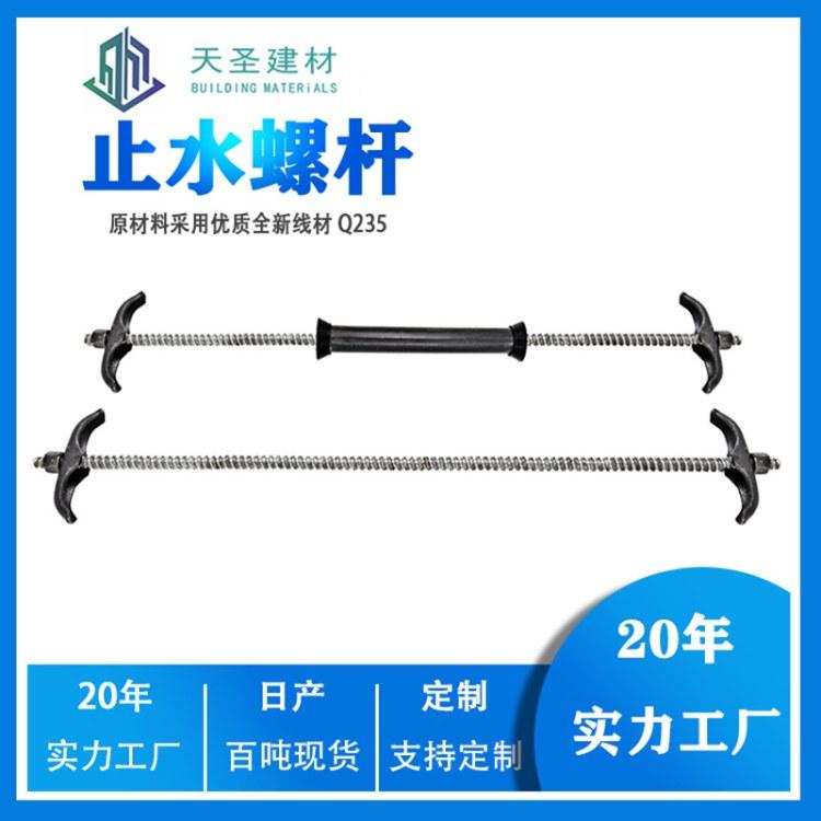 河南天圣建材 工程螺杆报价 新型止水螺杆厂家 三段式对拉丝杆定制 穿墙丝杆尺寸 量大从优