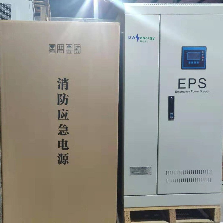 戴克威尔EPS-30KW消防应急电源国家CCC认证可按图纸定制时间可选择厂家直销