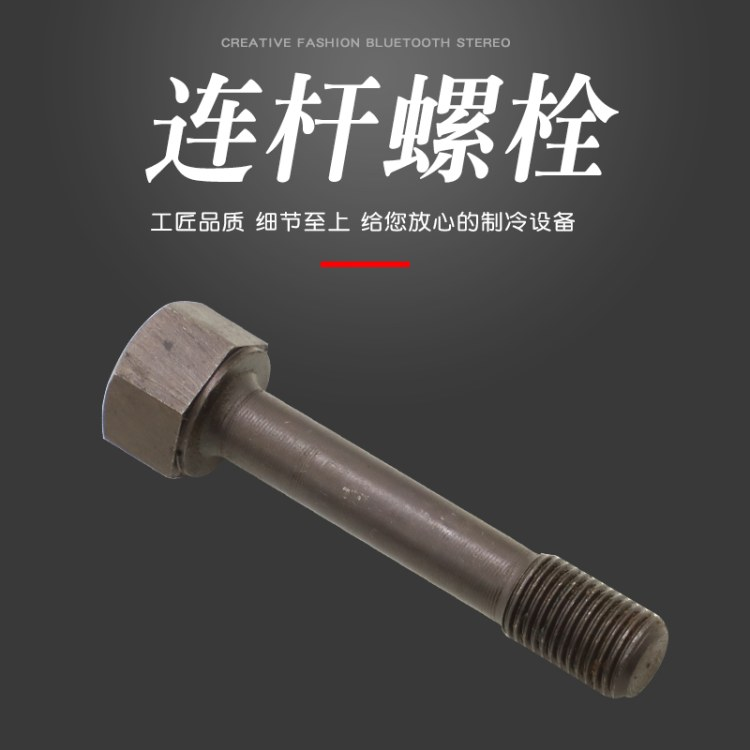 氨制冷压缩机大连冰山活塞机专用配件 连杆螺栓