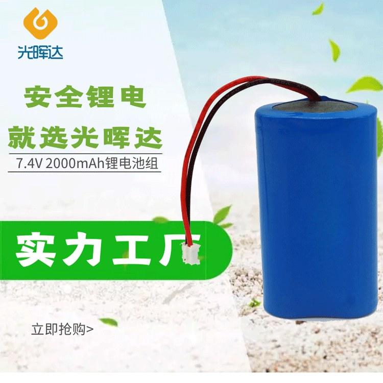 光晖达生产加工3.7v蓝牙音箱锂电池组18650锂电池串联组合2000毫安加保护板 电动玩具电池定制