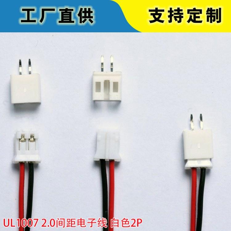 2.0mm端子线 电子线 连接线定制 1天出样 3天出货