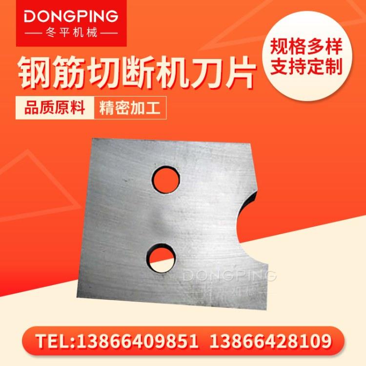 钢筋切断机刀片 钢筋刀片 厂家直销 轧钢刀片 冶金刀片