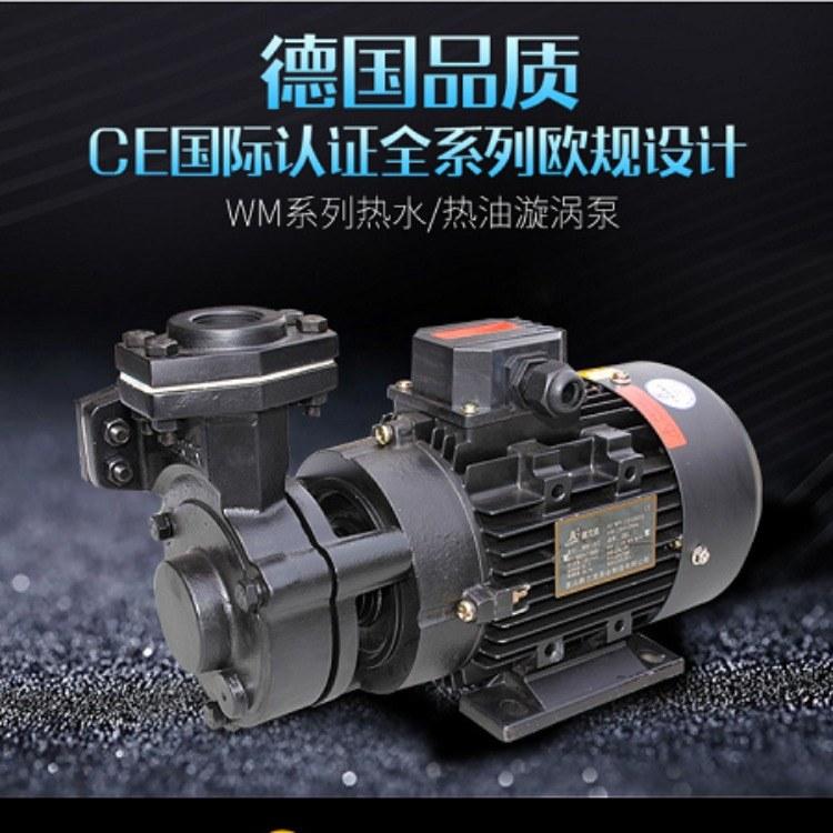WM系列高性能旋涡泵 奥兰克厂家直销 控温设备泵  模温机专用泵