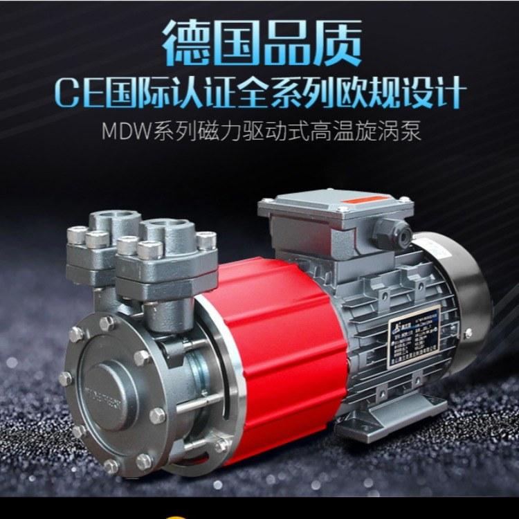 奥兰克MDW系列高温磁力泵 精密高低温模温机泵 汽车检测,无泄漏高低温泵 -80--+350℃