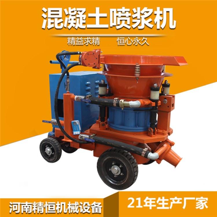 干式喷浆机 矿用混凝土喷浆机 精恒PZ-7喷射机厂家地址