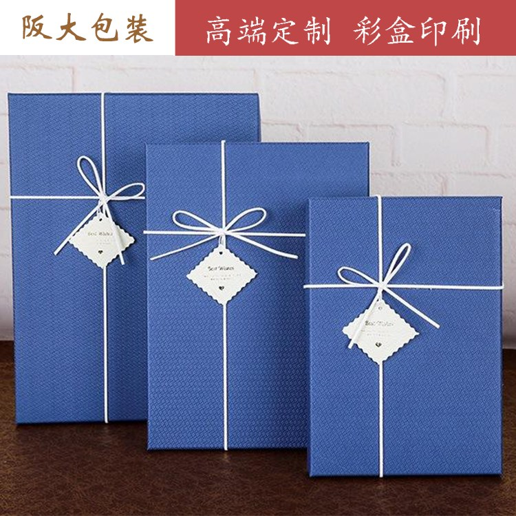 阪大礼品盒批发精美韩版创意礼品盒定做印刷厂价直销