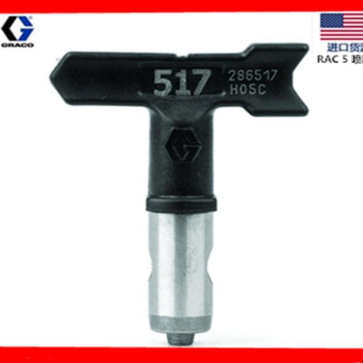 固瑞克GRACO喷涂机枪嘴耐磨型油漆喷嘴XDH825/XHD927/XHD519/286213