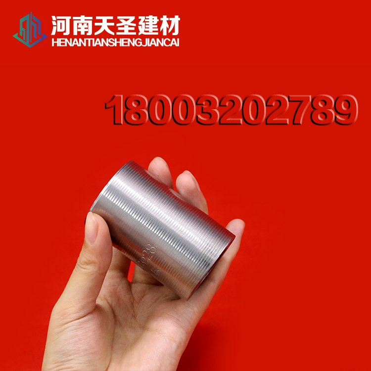 钢筋套筒单价 精轧螺纹钢套筒连接 25钢筋直螺纹价格 河南天圣建材 全国发货
