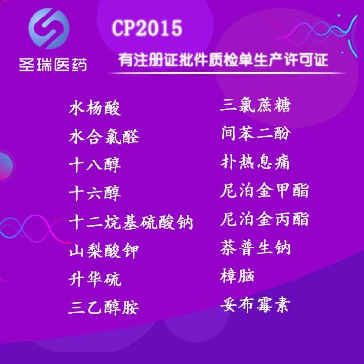 江苏生产阿司匹林 邻乙酰水杨酸 质量cp2015标准资质全