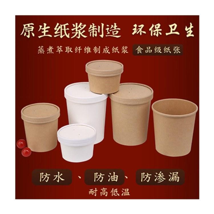 盒盒美牛皮纸汤桶批发 外卖打包汤碗一次性热饮杯带盖汤杯环保粥杯支持加印LOGO
