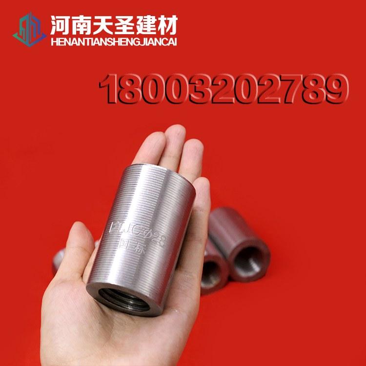 建筑钢筋套筒 新型钢筋连接套筒价格 工程专用直螺纹 变径丝 河南天圣建材 厂家直销