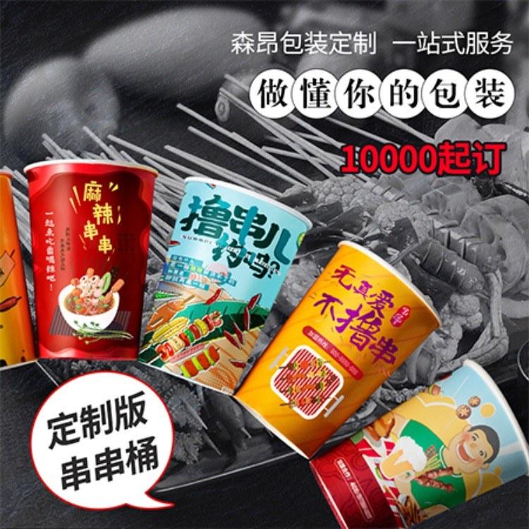 盒盒美一次性串串桶厂家直销 外卖打包纸桶定做关东煮撸串牛皮纸杯logo加印
