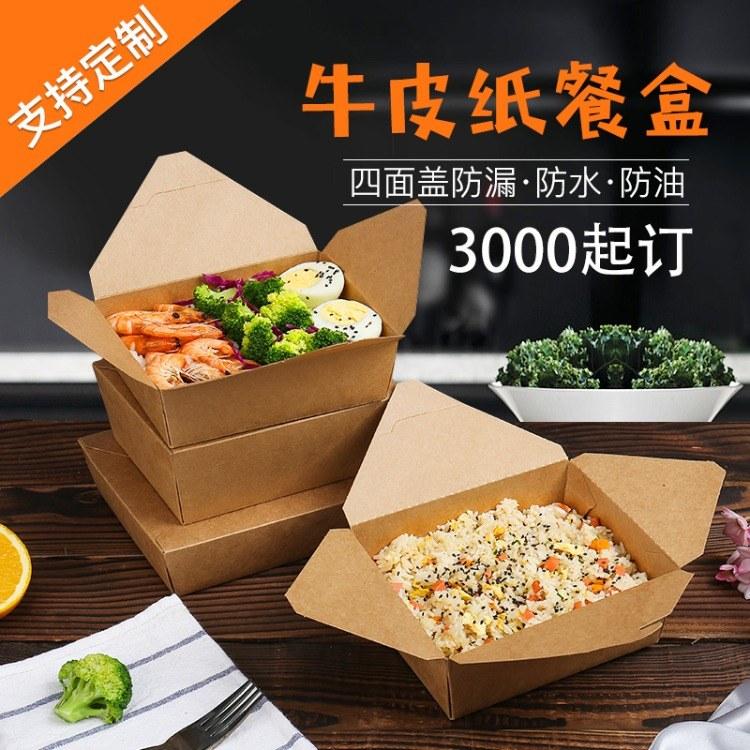 盒盒美牛皮纸餐盒 一次性外卖快餐盒牛皮白卡纸便当饭盒 批发定制 加印LOGO 图案