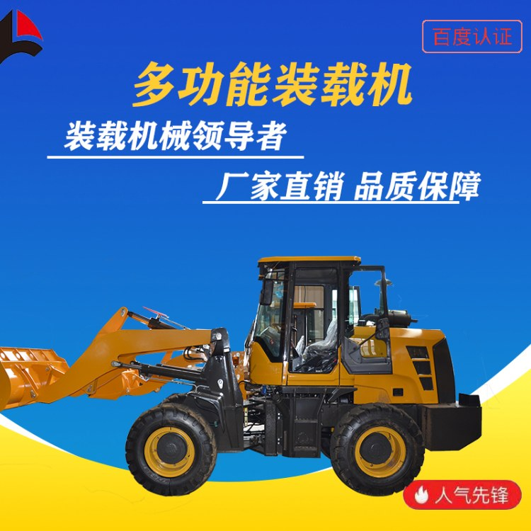 莱推重工 小型挖掘装载机 936上料装载机 厂家直销