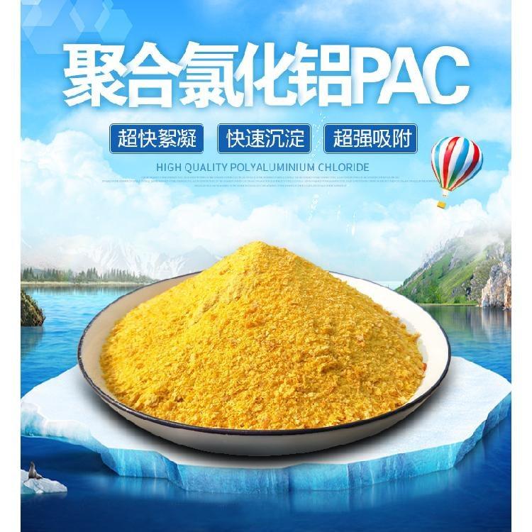 供应pac聚合氯化铝 冠信热销聚合氯化铝 质优价廉