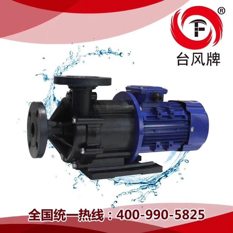 台风PVDF磁力泵