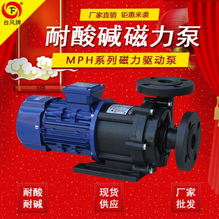 台风塑料污水泵