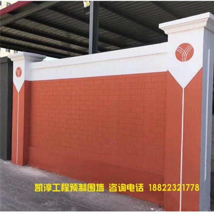 天津预制围墙 预制围挡多少钱  批发价格 凯淳预制工程围墙厂家