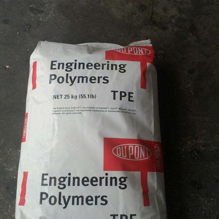 TPE/ 美国杜邦 /202-85A 耐油 耐低温 抗紫外线 耐磨 抗静电