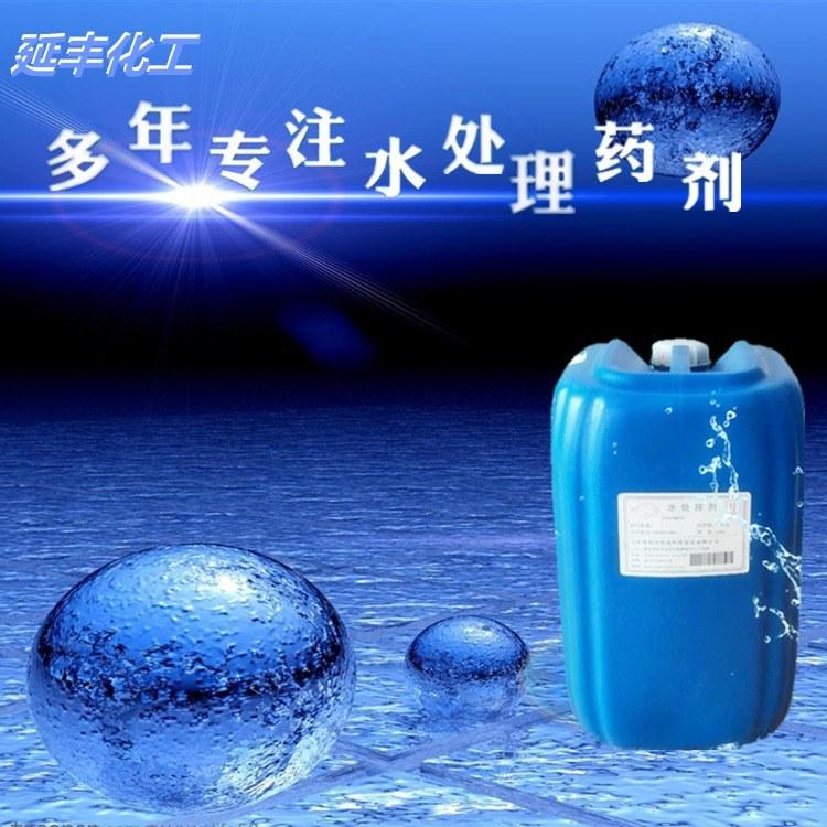 延丰厂家(臭味污水变色阻垢剂)冬季大蒜臭味剂冬季煤气臭味剂 冬季锅炉臭味剂 冬季变色剂