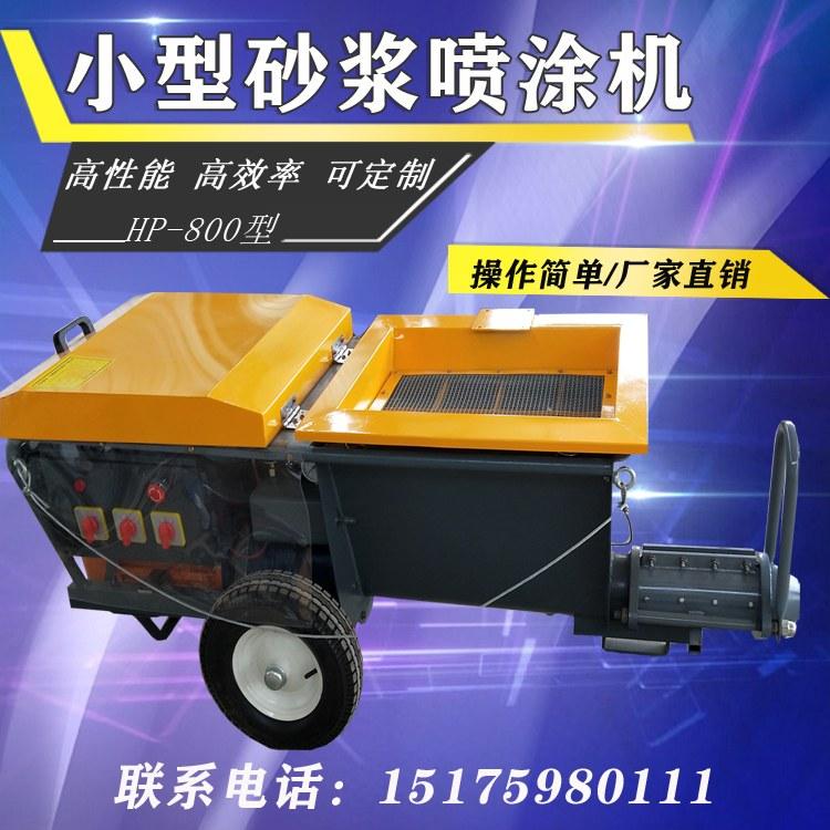 全自动砂浆喷涂机大容量喷浆机器昊鹏机械快速砂浆喷涂机