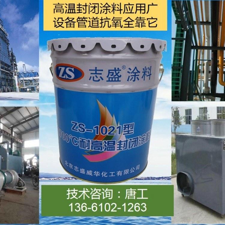 蒸汽管道防氧化  志盛威华ZS-1021耐高温防氧化