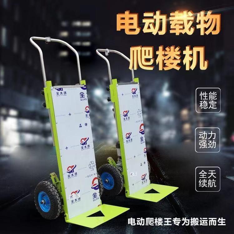 牛犇机械  携式爬楼平板车 电动爬楼梯机 耐用实惠 拉料爬楼机