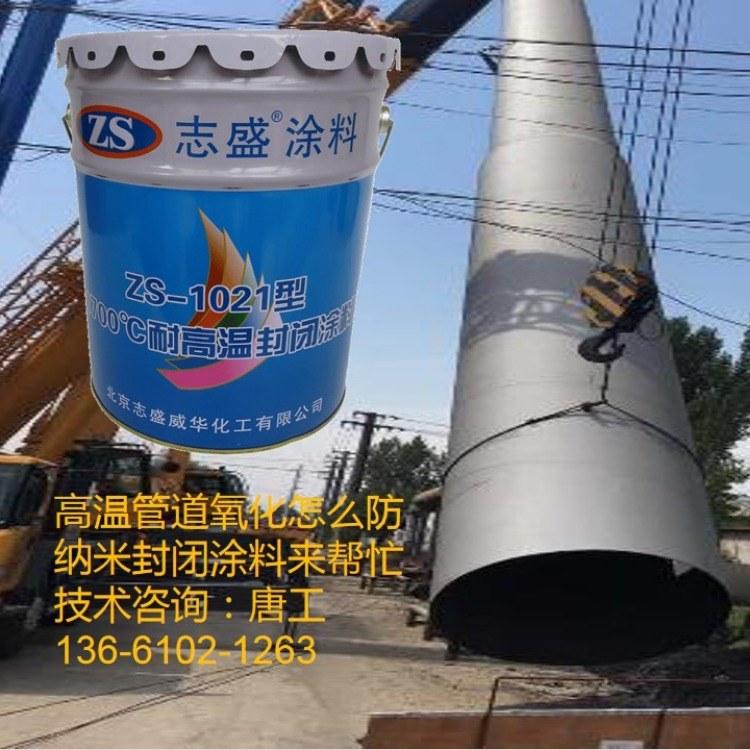 钢水防氧化就用志盛威华ZS-1021耐高温防氧化