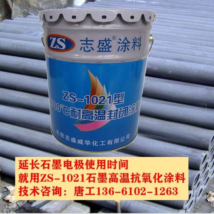 石墨电极的保护衣  ZS-1021石墨抗氧化涂料