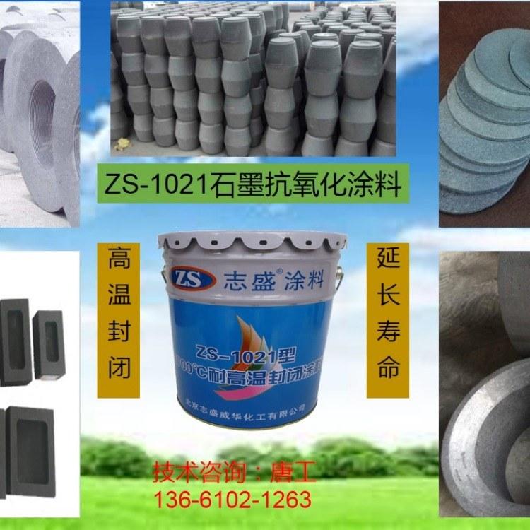 志盛威华  ZS-1021石墨材料抗氧化涂料高温下损耗少