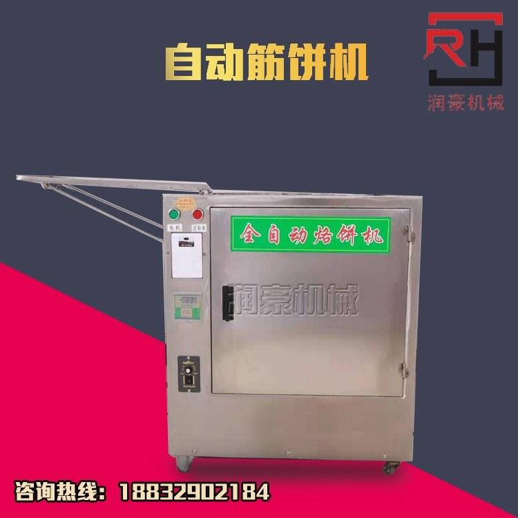 河南焦作金饼机 薄厚均匀 小型筋饼机 润豪机械