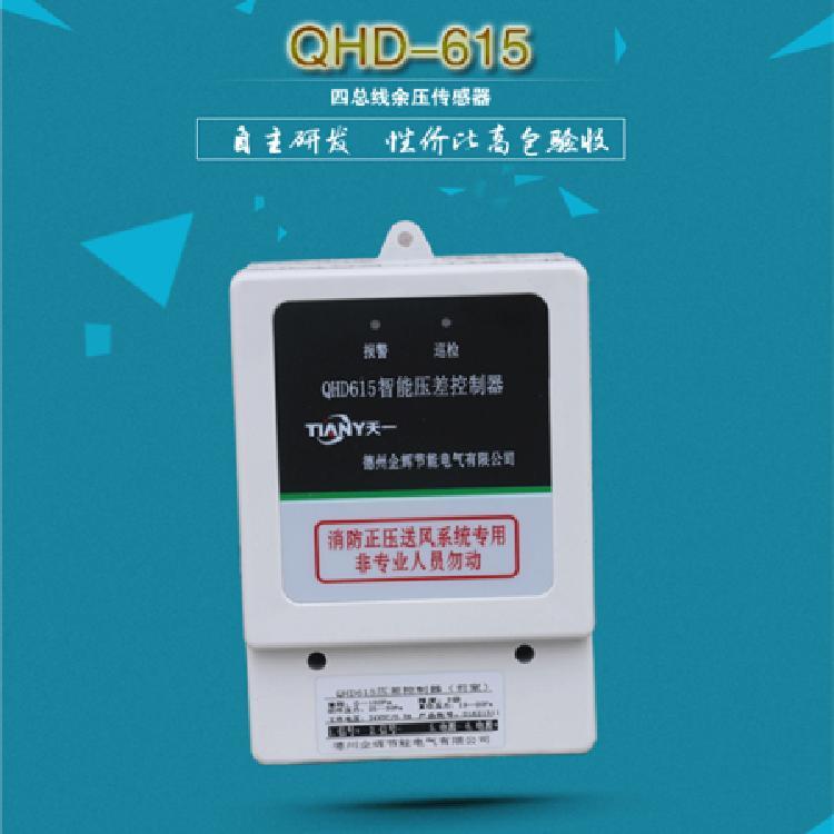 高性价比机械开关式余压传感器QHD-615 厂家直销余压监控系统
