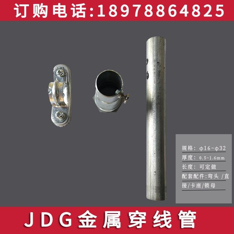 钦州镀锌穿线管20mm KBG管/JDG管25厂家定制