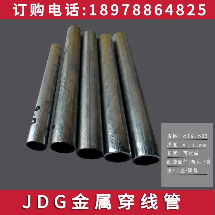 来宾现货金属JDG管 穿线管厂家价格