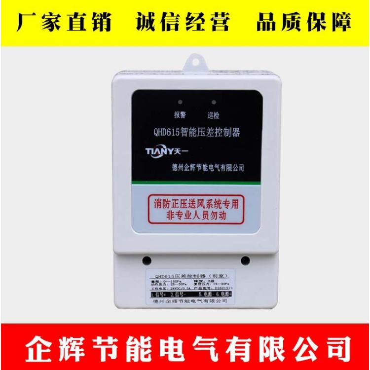余压监控器系统余压传感器建筑防烟排烟前室楼梯间走道压差监控器