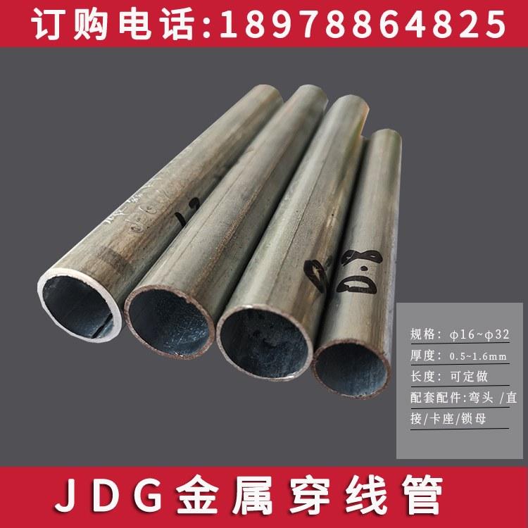 JDG管穿线管 工程穿线管绵阳厂家价格