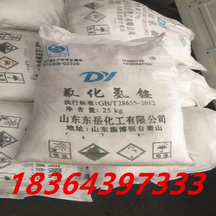 山东氟化氢铵厂家 工业级氟化氢铵价格
