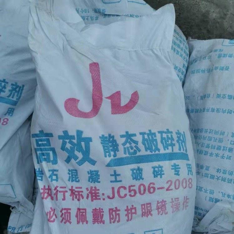 琳佳鑫生产无声静爆剂,高效无声破碎剂,无声膨胀剂出售