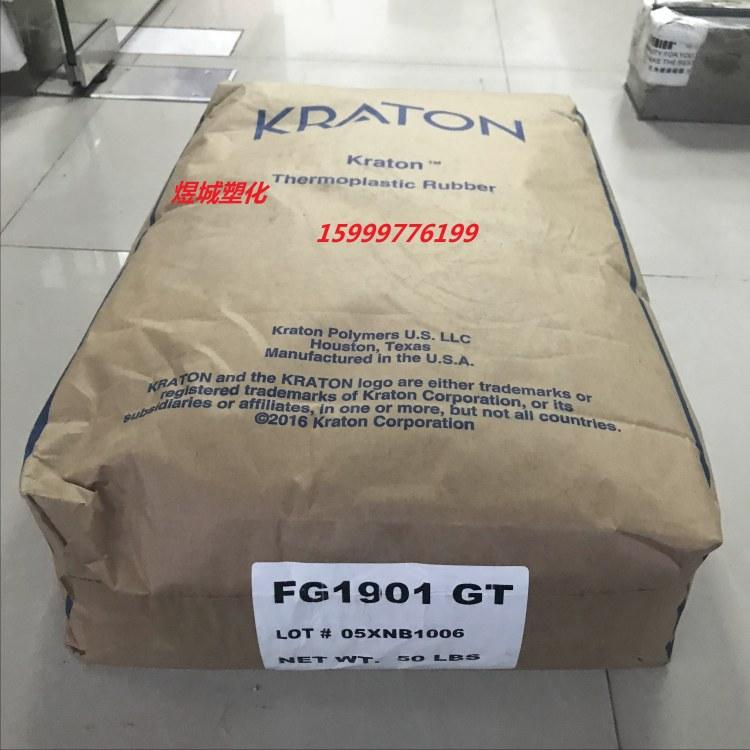 热塑性橡胶SEBS/美国科腾/G1633EU/耐老化/优良的电性能