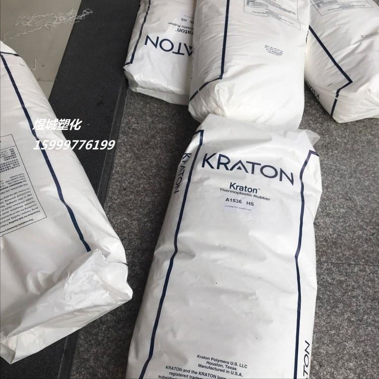 SEBS/美国科腾/G1642 KRATON 增韧级 通用级 改性剂 密封剂