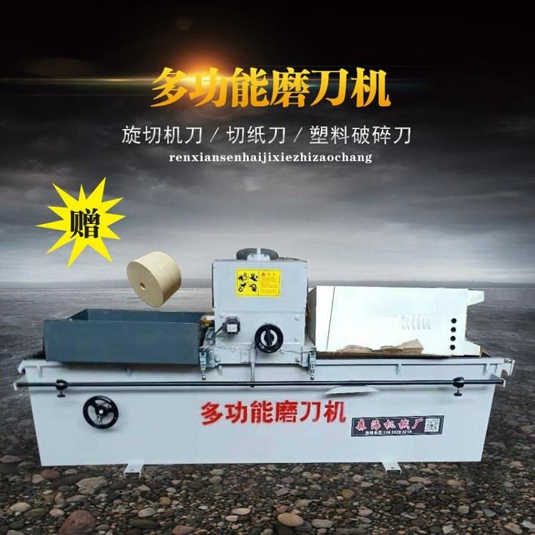 森海机械电磁吸盘磨刀机切纸刀全自动大型商用破碎刀磨刀机